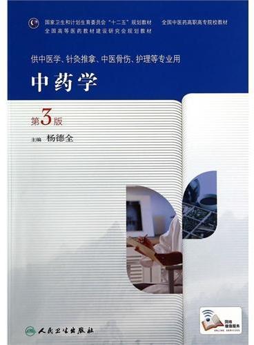 中药学(第3版/高职中医)