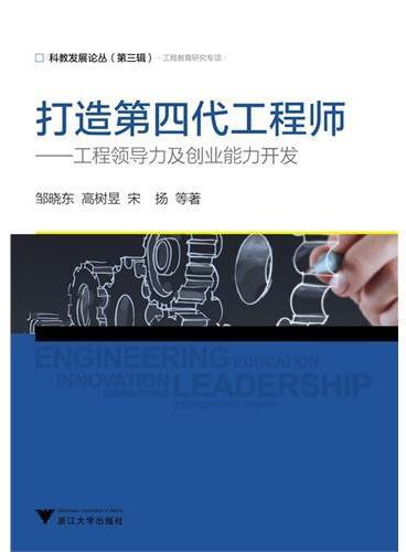 打造第四代工程师——工程领导力及创业能力开发