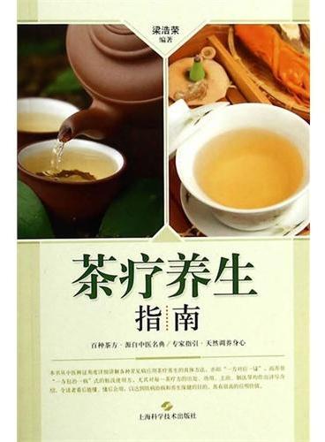 茶疗养生指南