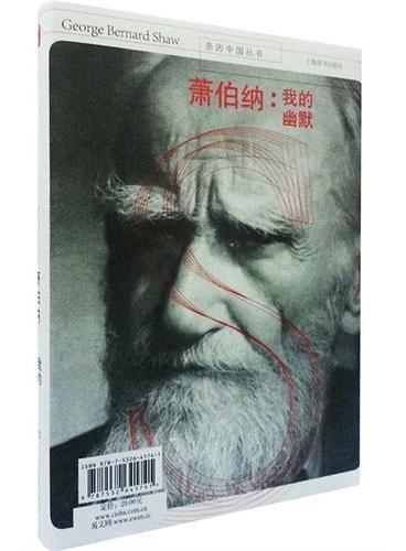 亲历中国丛书·萧伯纳:我的幽默