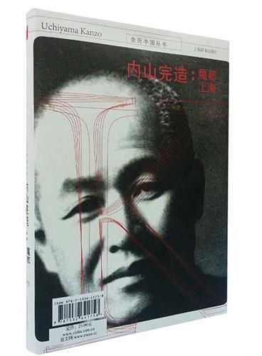 亲历中国丛书·内山完造:魔都上海