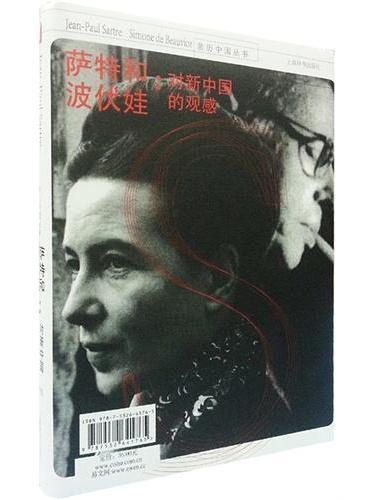亲历中国丛书·萨特和波伏娃:对新中国的观感