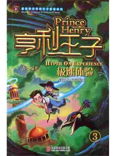 亨利王子3极速体验