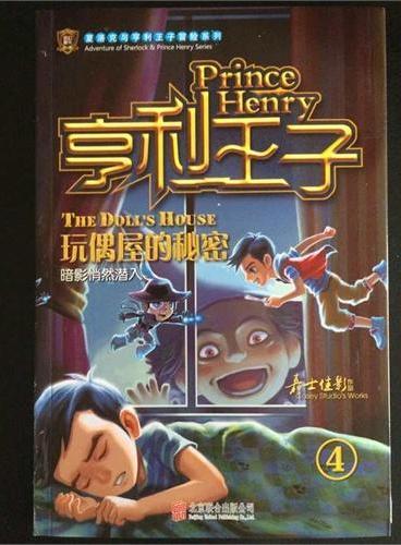 亨利王子4玩偶屋的秘密