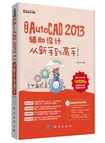 中文版AutoCAD 2013辅助设计从新手到高手(第2版)(DVD)