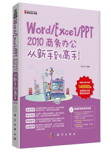 Word/Excel/PPT 2010商务办公从新手到高手(第2版)(DVD)