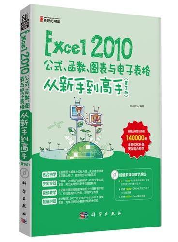 Excel 2010公式、函数、图表与电子表格从新手到高手(第2版)(cd)