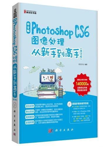 中文版Photoshop CS6图像处理从新手到高手(第2版)(DVD)