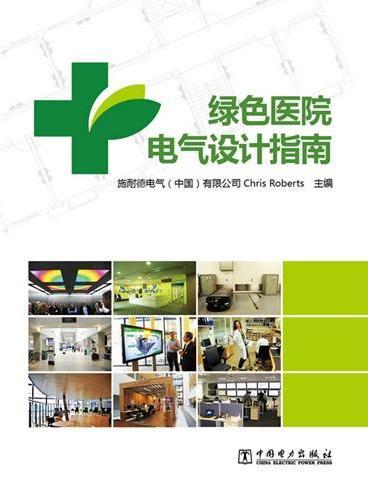 绿色医院电气设计指南