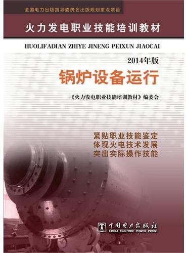 火力发电职业技能培训教材 锅炉设备运行 (2014最新版)
