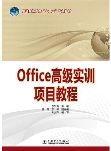 """普通高等教育""""十二五""""规划教材 Office高级实训项目教程"""