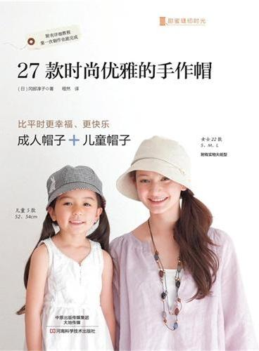 27款时尚优雅的手作帽(附实物大纸型)