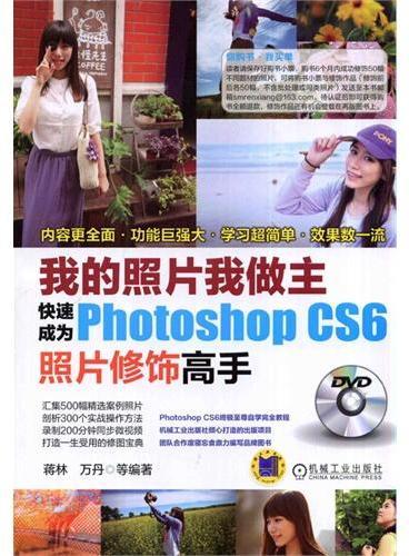 我的照片我做主 快速成为Photoshop CS6照片修饰高手