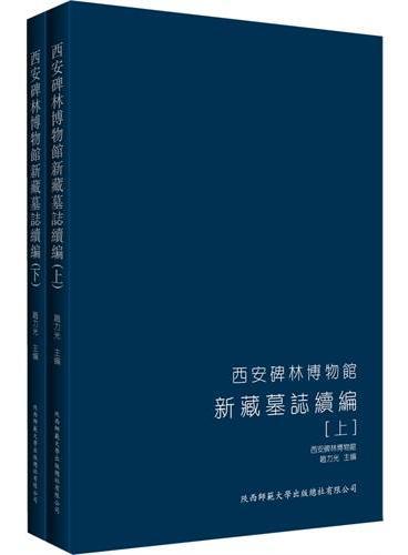 西安碑林博物馆新藏墓志续编(全二册)