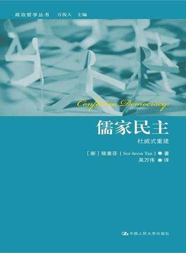 儒家民主:杜威式重建(政治哲学丛书)