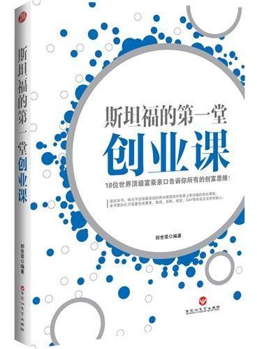 斯坦福的第一堂创业课(18位世界顶级富豪亲口告诉你所有的创富思维!读这本书,相当于全球最成功的商业精英给你免费上斯坦福的创业课程。52条规则、9个基础点,让你在创业过程中少走10年弯路。)