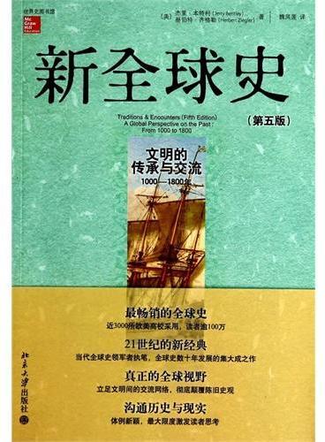 新全球史:(第五版)文明的传承与交流(1000-1800年)