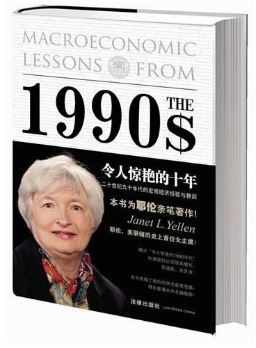 """令人惊艳的十年(美联储历史上首位女主席珍妮特·耶伦与美国经济学家、美联储前副主席艾伦·布林德联合力作!著名经济学家巴曙松领衔翻译!解读美国""""令人惊艳的1990年代"""",看清未来的金融趋势。)"""