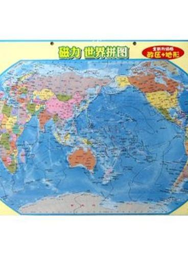 磁力·世界拼图(学生版)