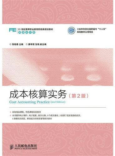 """成本核算实务(第2版)(工业和信息化高职高专""""十二五""""规划教材立项项目)"""