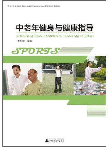 中老年健身与健康指导