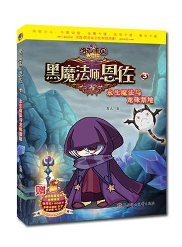 洛克王国大冒险—永生魔法与龙珠禁地3