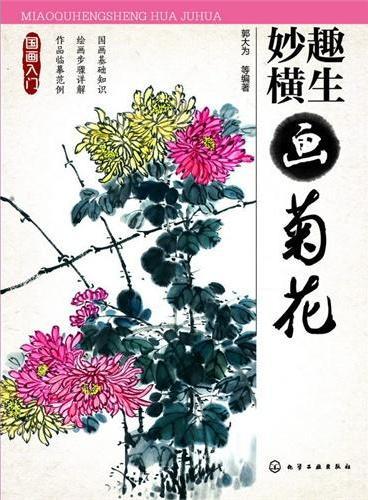 国画入门--妙趣横生画菊花