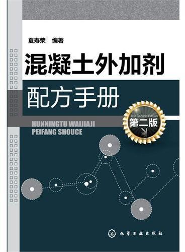 混凝土外加剂配方手册(第二版)