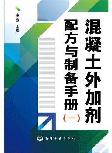 混凝土外加剂配方与制备手册(一)