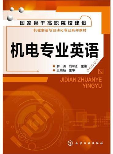 机电专业英语(林湧)