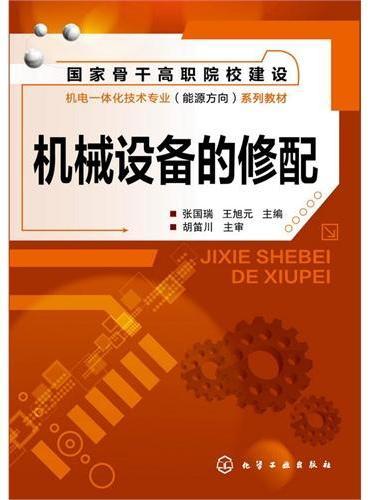 机械设备的修配(张国瑞)