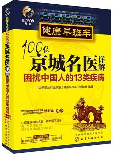 健康早班车:100位京城名医详解困扰中国人的13类疾病
