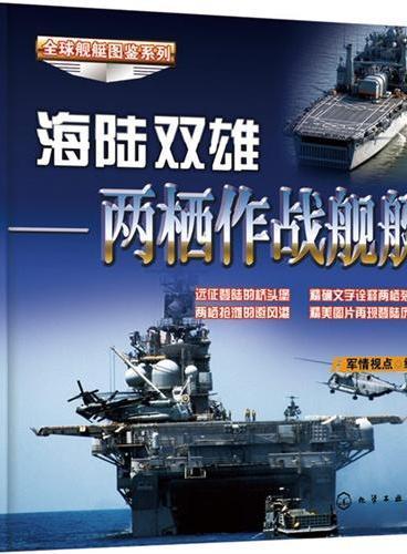 全球舰艇图鉴系列--海陆双雄-两栖作战舰艇