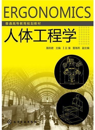 人体工程学(殷陈君)