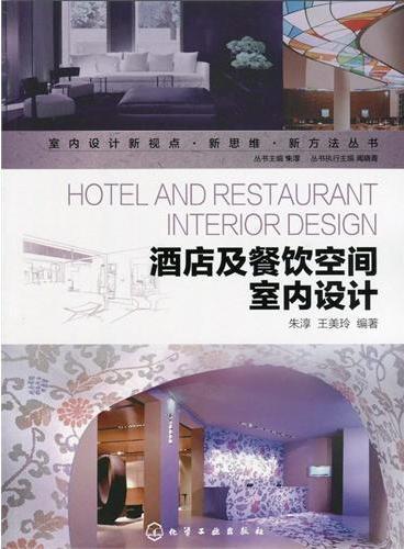 室内设计新视点·新思维·新方法丛书--酒店及餐饮空间室内设计
