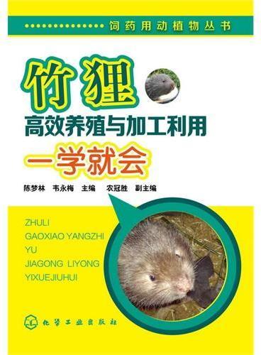 饲药用动植物丛书--竹狸高效养殖与加工利用一学就会
