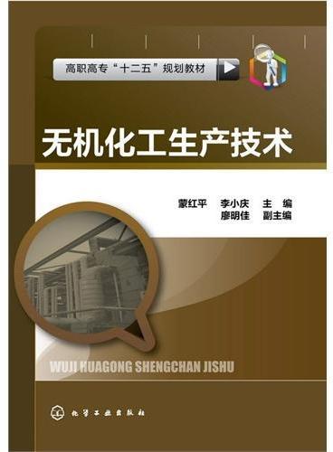 无机化工生产技术(蒙红平)