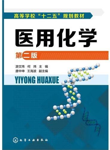医用化学(游文玮)(第二版)