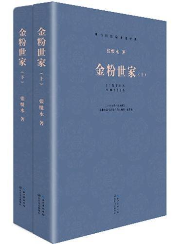 现当代长篇小说经典系列:金粉世家上下 (近百年中国最具华彩长篇小说,影响数代人精神生活的经典之作)