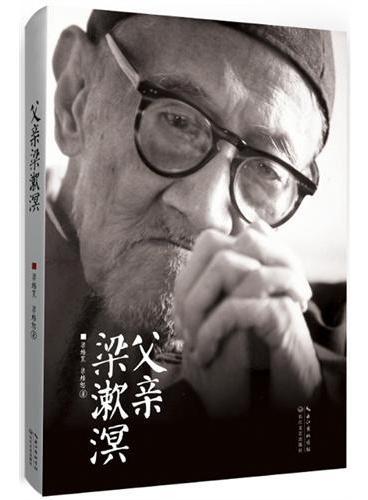 父亲梁漱溟:梁漱溟儿子对父亲梁漱溟最全面的回忆和追述,对梁漱溟一生最权威的总结。不仅展现了梁漱溟作为一位思想大家的一面,也让读者看到了生活中的梁漱溟。