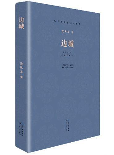 现当代长篇小说经典系列:边城(近百年中国最具华彩长篇小说,影响数代人精神生活的经典之作)