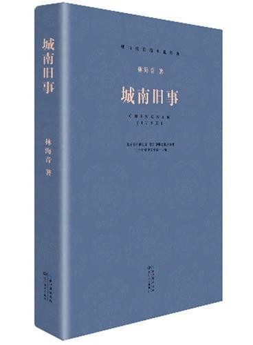 现当代长篇小说经典系列:城南旧事 (近百年中国最具华彩长篇小说,影响数代人精神生活的经典之作)