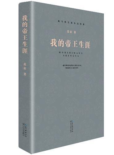 现当代长篇小说经典系列:我的帝王生涯(近百年中国最具华彩长篇小说,影响数代人精神生活的经典之作)
