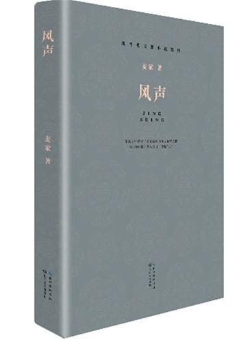 现当代长篇小说经典系列:风声(近百年中国最具华彩长篇小说,影响数代人精神生活的经典之作)