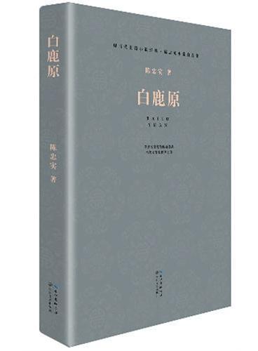 现当代长篇小说经典系列:白鹿原(近百年中国最具华彩长篇小说,影响数代人精神生活的经典之作)