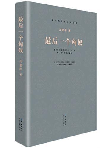 现当代长篇小说经典系列:最后一个匈奴(近百年中国最具华彩长篇小说,影响数代人精神生活的经典之作)