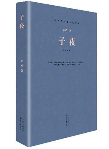 现当代长篇小说经典系列:子夜(近百年中国最具华彩长篇小说,影响数代人精神生活的经典之作)
