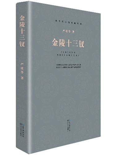 现当代长篇小说经典系列:金陵十三钗(近百年中国最具华彩长篇小说,影响数代人精神生活的经典之作)