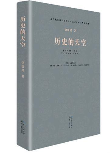 现当代长篇小说经典系列:历史的天空(近百年中国最具华彩长篇小说,影响数代人精神生活的经典之作)