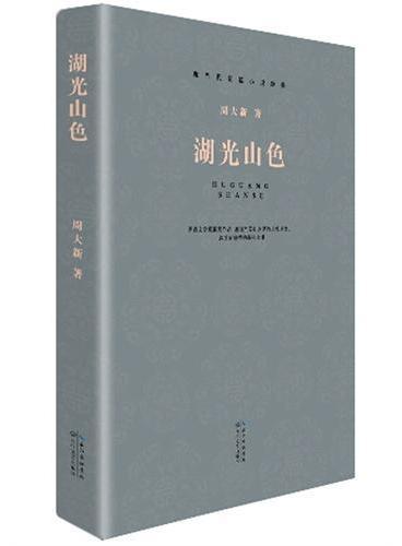 现当代长篇小说经典系列:湖光山色(近百年中国最具华彩长篇小说,影响数代人精神生活的经典之作)